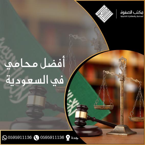 أفضل محامي في السعودية