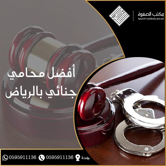 محامي جنائي الرياض