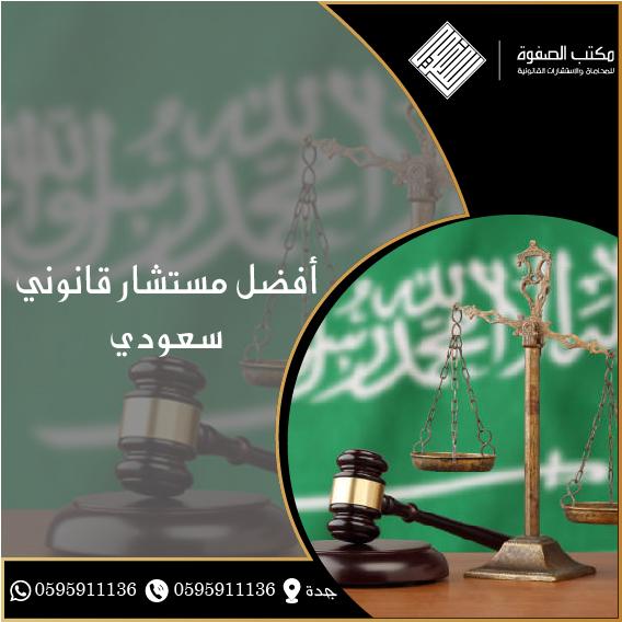 مستشار قانوني سعودي