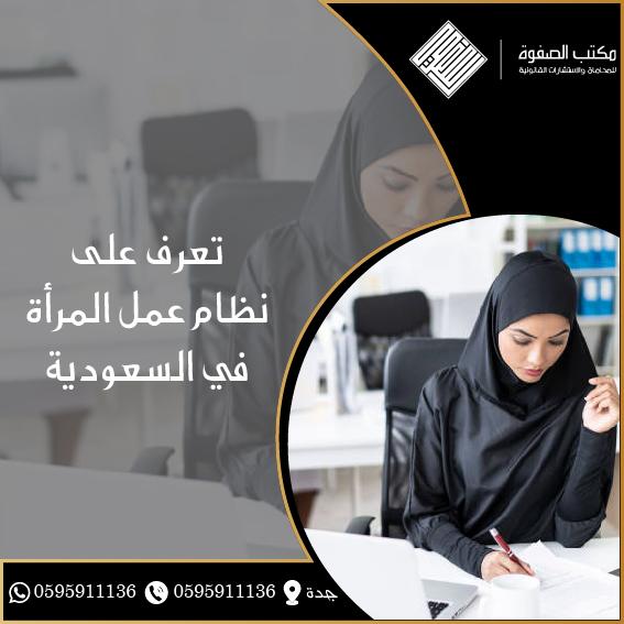 نظام عمل المرأة في السعودية