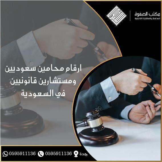ارقام محامين سعوديين ومستشارين قانونيين في السعودية