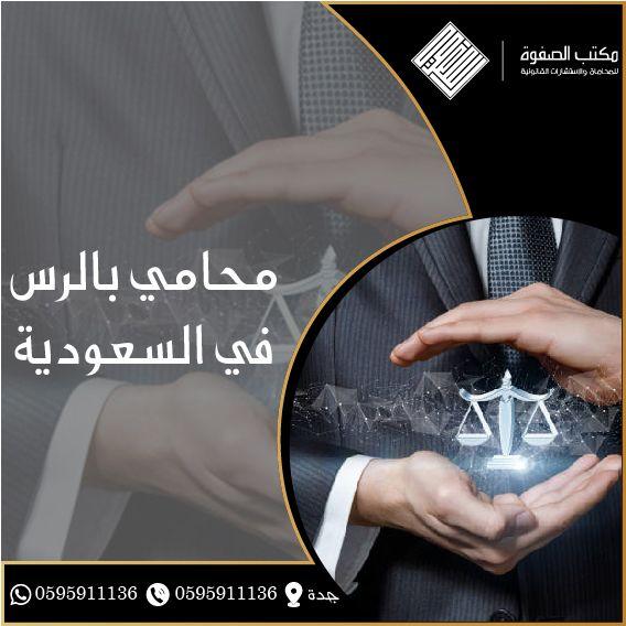 محامي بالرس في السعودية