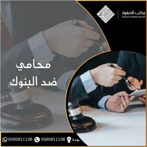 محامي ضد البنوك