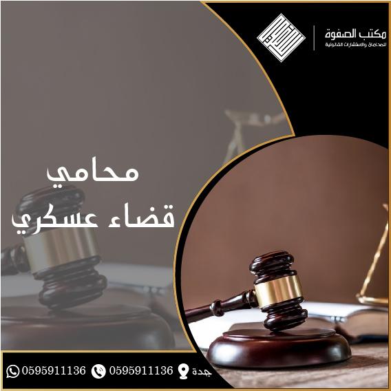 محامي قضاء عسكري