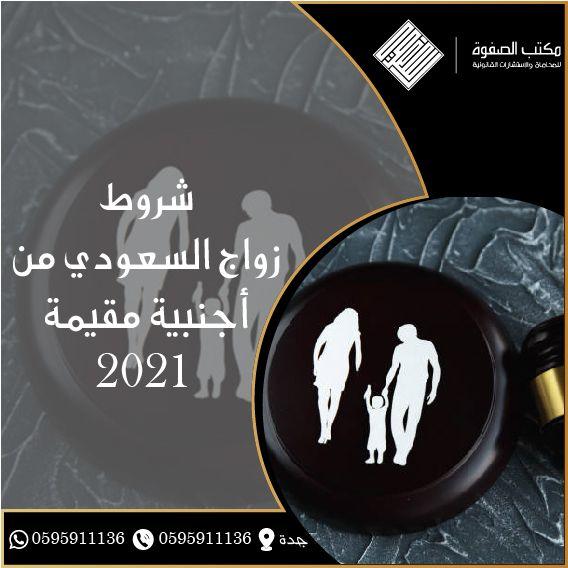 شروط زواج السعودي من أجنبية مقيمة 2021