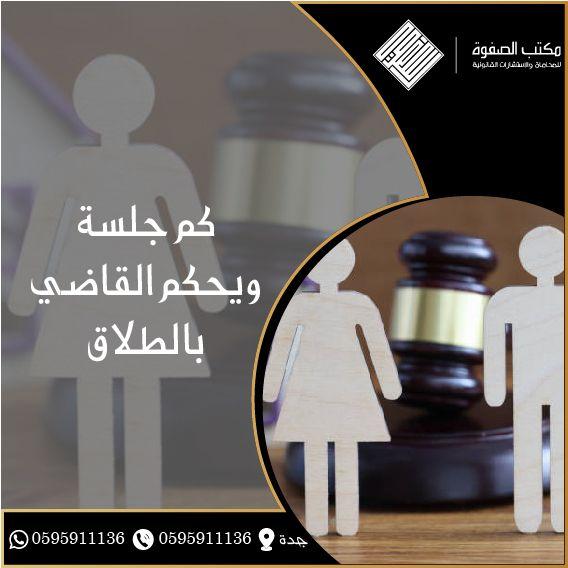 كم جلسة ويحكم القاضي بالطلاق
