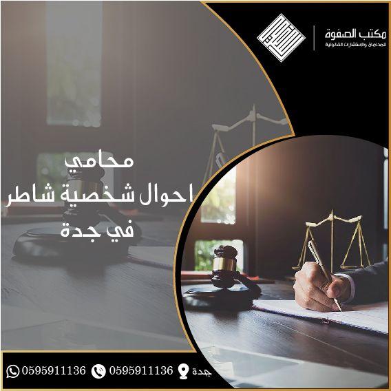 محامي احوال شخصية شاطر في جدة
