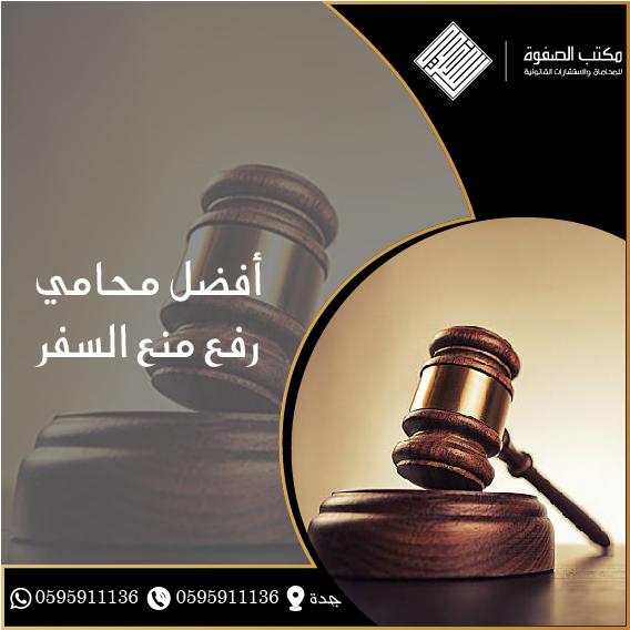 محامي رفع منع السفر