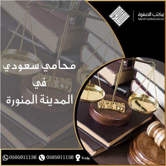 محامي سعودي في المدينة المنورة