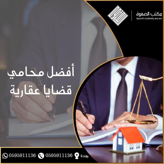 محامي قضايا عقارية