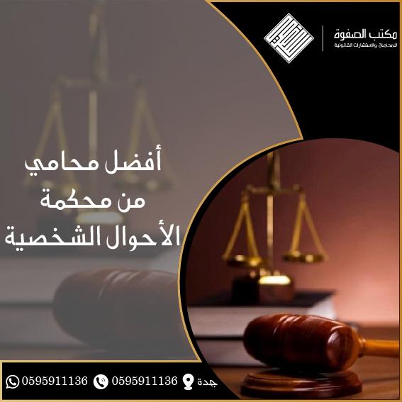 محامي محكمة الأحوال الشخصية